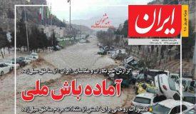 روزنامه ایران 5 فروردین سه شنبه 98