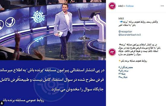 جواب برنامه سازان برنده باش به استفتا ایت الله مکارم شیرازی